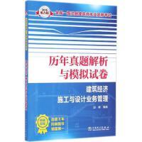 建筑经济、施工与设计业务管理(电力版) 赵峰 编著