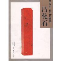 中国四大印石图典昌化石 印章石雕 玉石鉴定书 收藏欣赏 西泠印社出版社