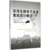 军用车载电子装备集成设计概论 国防工业出版社