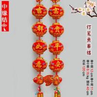 中国结挂件客厅大号喜庆串婚庆对联年货家居挂件喜庆乔迁
