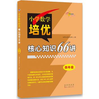 小学数学培优核心知识66讲四年级 正版书籍 限时抢购 当当低价