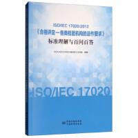 ISO/IEC 17020:2012《合格评定-各类检验机构的运作要求》标准理解与百问百答 9787506690201