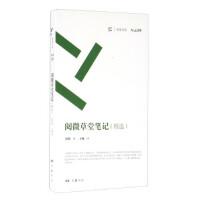 阅微草堂笔记(精选) 纪昀,方晓 岳麓书社