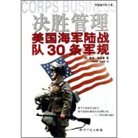 决胜管理:美国海军陆战队30条军规 [美] 戴维・弗里曼(David H. Freedman),马保新,张逸 知识产权
