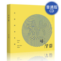 徐梦圆 同名专辑CD唱片正版汽车载cd碟片流行音乐中文dj电音舞曲
