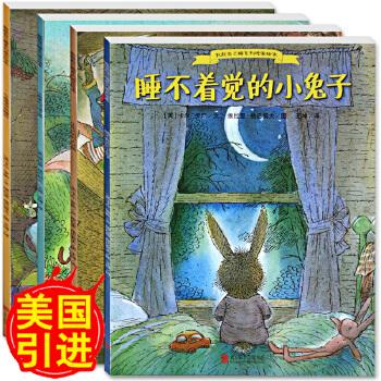 我能自己睡系列晚安绘本套装全4册 睡不着觉的小兔子汤姆 儿童书籍 幼儿园绘本故事书3-6周岁批发 宝宝图画书 睡前故事书亲子阅读