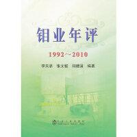 钼业年评1992-2010李天恩 9787502456382 冶金工业出版社 李天恩,张文钲,阳建国著