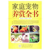 家庭宠物养赏全书