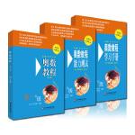奥数教程高一年级(第六版)套装(教程+能力测试+学习手册全3册)