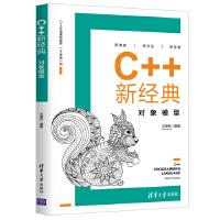 C++新经典:对象模型