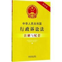 中华人民共和国行政诉讼法注解与配套(第4版) 国务院法制办公室 编