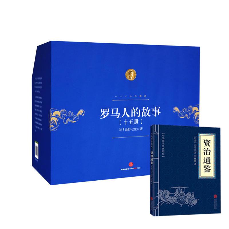 【领券减100】罗马人的故事(全15册)箱装