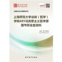 [2020考研]2021年上海师范大学法政(哲学)学院685马克思主义哲学原理考研全套资料/685马克思主义哲学原理/