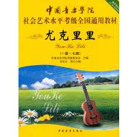 正版图书 中国音乐学院 社会艺术水平考级 尤克里里(1-7级)