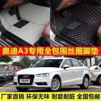 奥迪A3专车专用环保无味防水耐脏易洗超纤皮全包围丝圈汽车脚垫