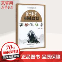 金弹子树桩盆景 中国林业出版社