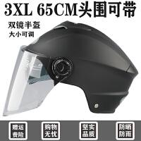 摩托电动车636465大号男女头盔夏季XXXXL半盔灰双镜4XL安全帽防晒