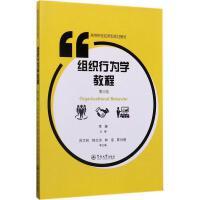 组织行为学教程(第3版) 李婉 主编;陈文彬,韩文洲,林宙 等 副主编