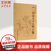 《三国演义》人物百图 赵成伟