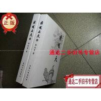 【二手旧书9成新】飞龙在天【上下册全】【作者签赠本】 /徐欣常 吉林人民出版社