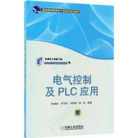 电气控制及PLC应用 机械工业出版社
