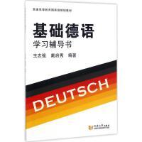 基础德语学习辅导书 王志强,戴启秀 编著