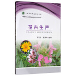 花卉生产,石万方,张淑玲,中国农业出版社9787109228030