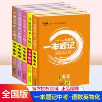 一本题记初中语文数学英语物理化学5本套装 2020版 中考总复习教辅辅导资料书 知识清单 基础知识手册阅读专项训练 中