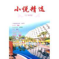 小说精选 丁香卷,刘庆邦,内蒙古人民出版社9787204107025