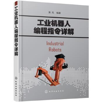 工业机器人编程指令详解(pdf+txt+epub+azw3+mobi电子书在线阅读下载)