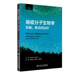 癌症分子生物学:机制、靶点和治疗(翻译版)