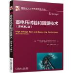 高电压试验和测量技术(原书第2版)