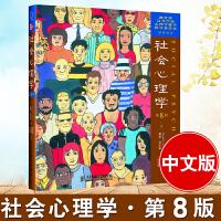 人民邮电:社会心理学(第8版)