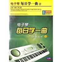 (先恒)电子琴每日学一曲1(DVD)( 货号:20000179743927)