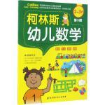 柯林斯幼儿数学(第3版)2~3岁 (英)哈珀・柯林斯出版社(HarperCollins Publishers) 著;张