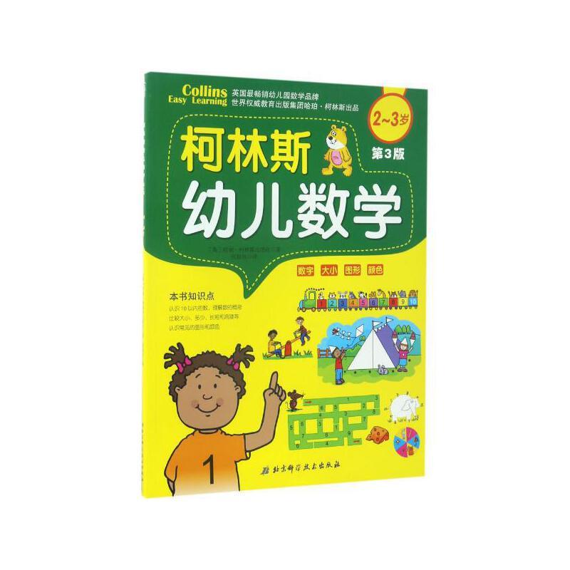 柯林斯幼儿数学(第3版)2~3岁 (英)哈珀·柯林斯出版社(HarperCollins Publishers) 著;张晨辰 译 【文轩正版图书】