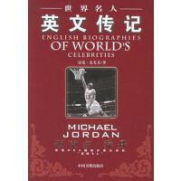 【旧书二手书9成新】世界名人英文传记:迈克尔乔丹 麦戈文 中国书籍出版社 9787506814003