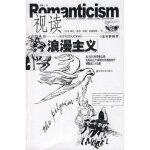 视读浪漫主义 (英)邓肯・希思,(英)朱迪・伯瑞汉姆,李娟 安徽文艺出版社