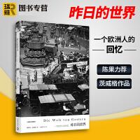 正版 昨日的世界 斯特凡茨威格作品集 著作象棋的故事 一个陌生女人的来信三大师传 外国小说世界经典文学名著书籍 上海译文