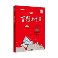 2022百题大过关.中考语文:基础百题(修订版)