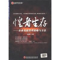 时代光华-惶者生存DVD( 货号:10131000210)