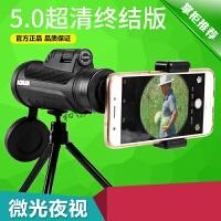 望远镜单筒高清高倍夜视便携体非红外透视手机拍照望眼镜儿童 黑色5.0超清HD终结版
