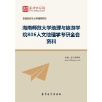 2021年海南师范大学地理与旅游学院806人文地理学考研全套资料.