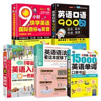 搞定英语学习5册大全集 零基础英语入门+英语口语900句+英语音标+15000英语单词大全+英语语法入门 英语自学书籍
