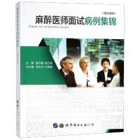 麻醉医师面试病例集锦 世界图书出版上海有限公司