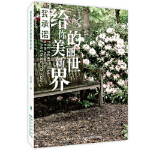 封面有磨痕-QD-我承诺给你的美丽新世界 兔毛爹 9787535285836 枫林苑图书专营店