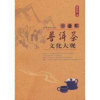 【新书店正版】普洱茶文化大观,黄桂枢著,云南民族出版社9787536731950