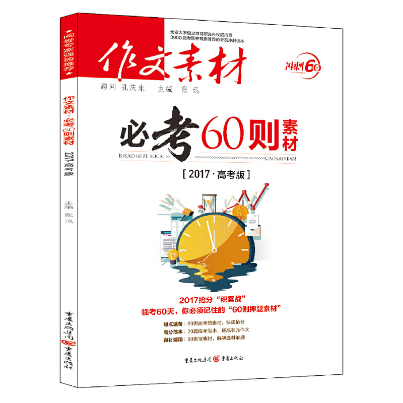 "作文素材必考60则素材(2017高考版)<a href=""http://product.dangdang.com/25232091.html"" target=""_blank"">作文素材必考60则素材(2018高考版) 新书已上市</a>"