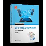 跨平台移动商务网站技术及其应用
