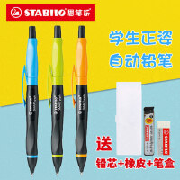 德国Stabilo思笔乐1842 0.5 0.7小学生自动铅笔用活动铅笔矫正握姿